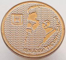 Израиль 10 шекелей 1984 - Теодор Герцль