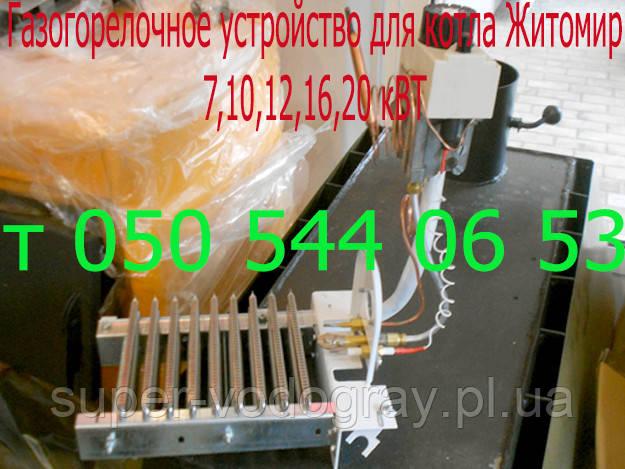 Газопальниковий пристрій Житомир для газових котлів 7,10,12,16,20 кВт