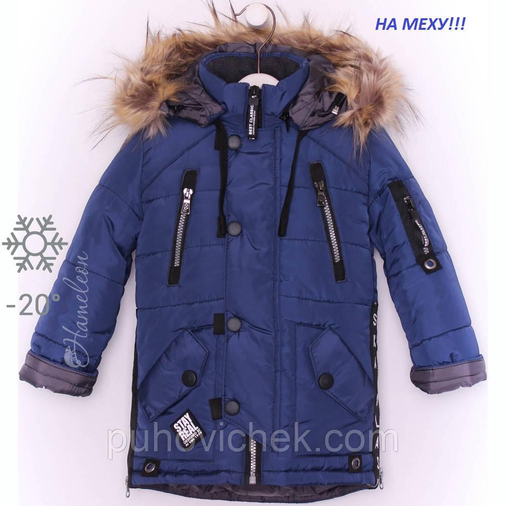 e4fcaf250d0 Зимняя куртка пуховик для мальчика с мехом Украина 11 купить ...