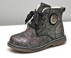 Детские демисезонные ботинки для девочек серые 27р.