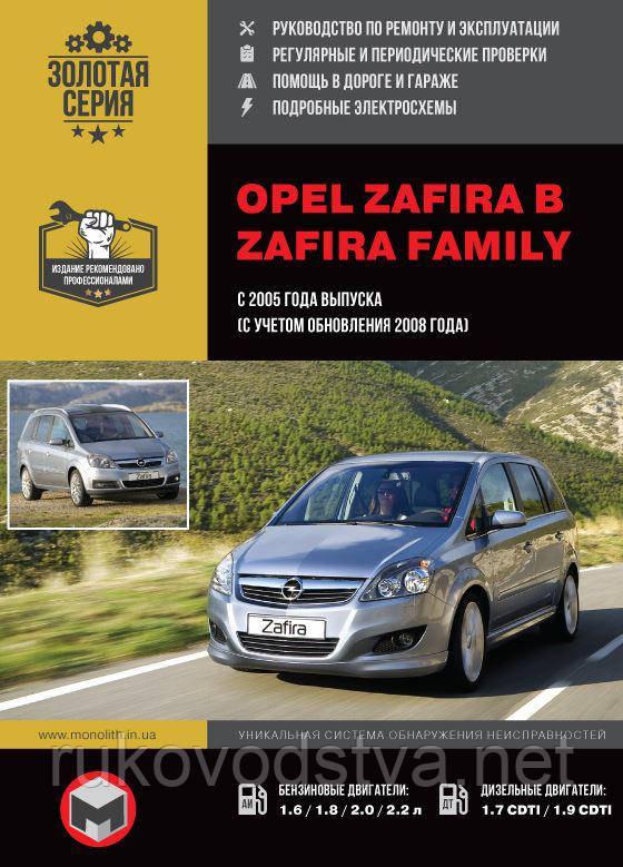 Книга Opel Zafira B Руководство по ремонту, эксплуатации и обслуживанию