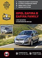 Книга Opel Zafira B Керівництво по ремонту, експлуатації та обслуговування