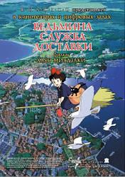 DVD-мультфільм. Відьмина служба доставки (Японія, 1989)