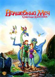 DVD-мультфільм Чарівний меч (США, 1998)