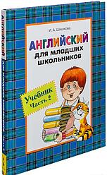 Английский для младших школьников. Учебник. Часть 2. Шишкова И. Росмэн