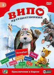 DVD-мультфільм Віпо-мандрівник 1. Пригоди в Європі (Німеччина-Ізраїль, 2005-2007)