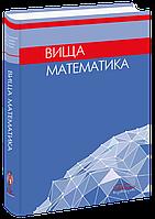 Вища математика.  Личковський Е. І.