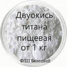 Диоксид титана пищевой, пищевая добавка Е-171 , фасовка по 1 кг