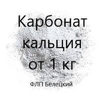 Карбонат кальция Е170