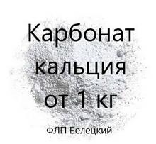 Карбонат кальция, кальций углекислый (чистый, безводный)Е170