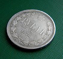 1 рубль 1876 р.