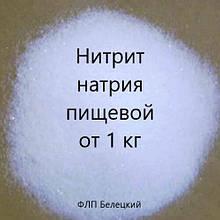 Нитрит Натрия пищевой E250 (Натрий Азотистокислый) Германия