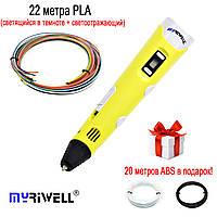 """Набор """"MYRIWELL RP-100B Start"""" с желтой 3D ручкой"""