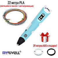 """Набор """"MYRIWELL RP-100B Start"""" с бирюзовой 3D ручкой"""