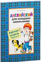 Английский для младших школьников: рабочая тетрадь. Ч. 2. Шишкова И.А. Росмэн-Пресс