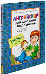 Английский для младших школьников: Учебник. Ч.1. Шишкова. Росмэн-Пресс