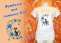 Женская футболка под вышивку №33