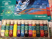 Набор акриловых красок Global Рrofessional, 12 тюбиков по 6 мл