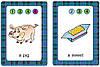 *Английский для младших школьников. Обучающие карточки. Шишкова И. Росмэн, фото 5