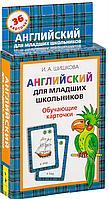 Английский для младших школьников. Обучающие карточки. Шишкова И. Росмэн