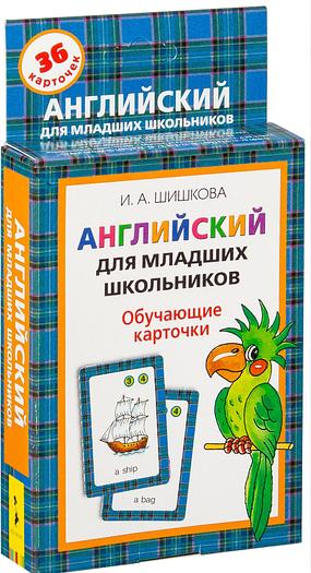 *Английский для младших школьников. Обучающие карточки. Шишкова И. Росмэн