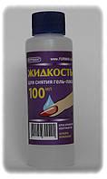 Жидкость для снятия гель-лака, акриловых ногтей , 100 мл
