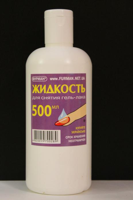 Жидкость для снятия гель-лака, акриловых ногтей Фурман, 500 мл