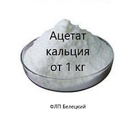 Ацетат кальция(E 263)