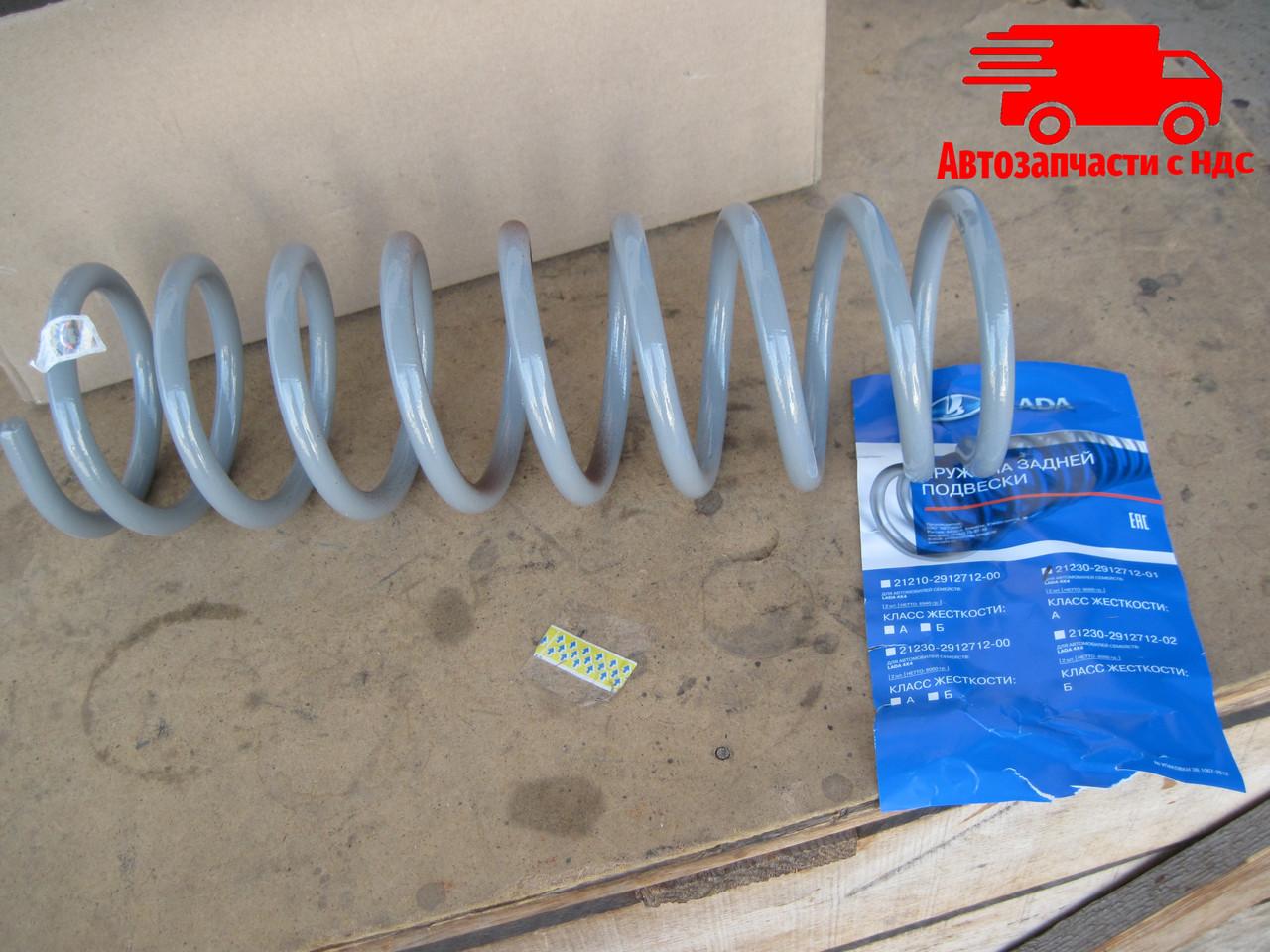 Пружина подвески ВАЗ 2123 НИВА ШЕВРОЛЕ задняя коричневая (пр-во АвтоВАЗ) 21230-2912712 Ціна з ПДВ.