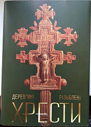 Дерев'яні різблені хрести. 16-початок 20 ст. Упорядник: Олекса Валько