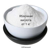 Яблочная кислота Е296