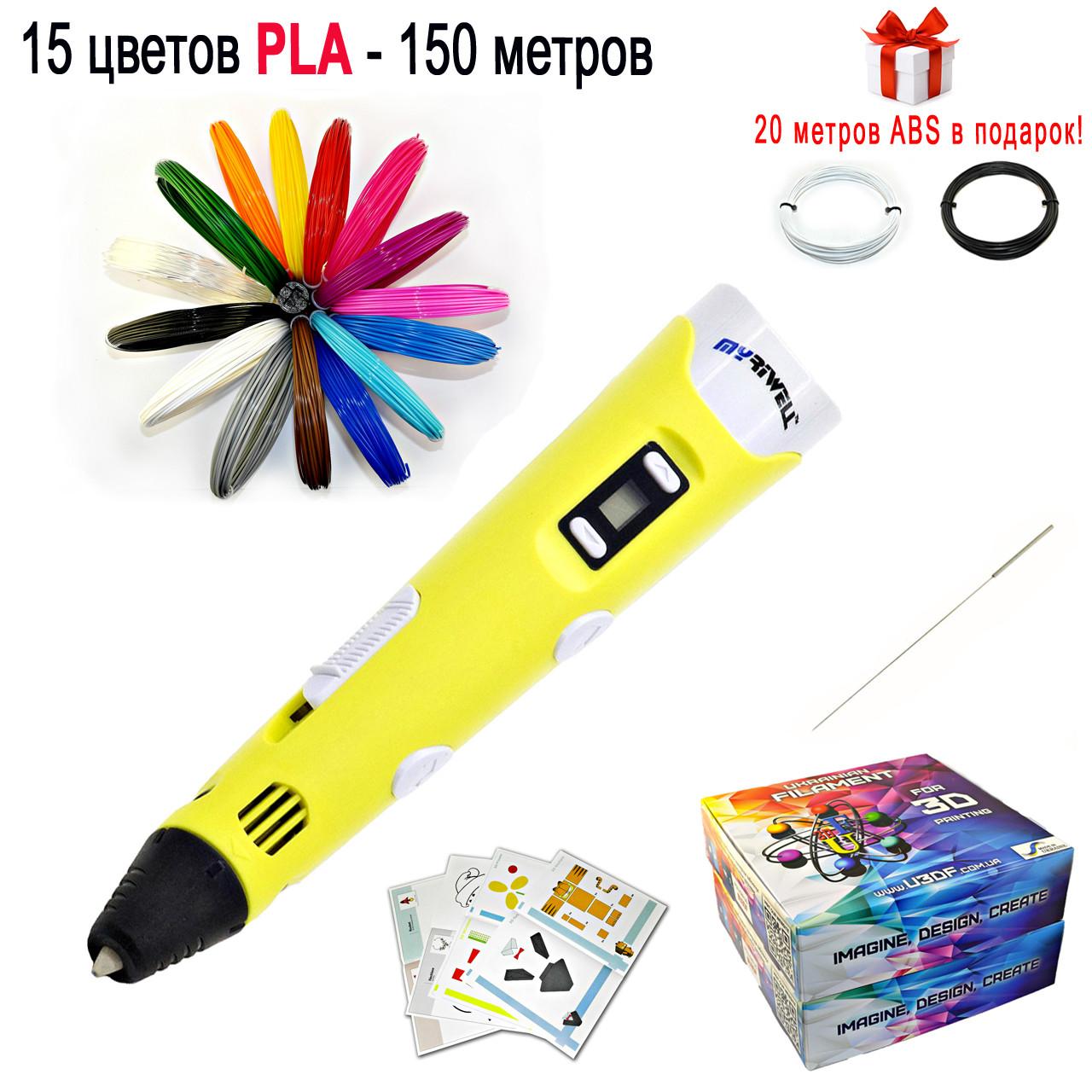 "Набор ""MYRIWELL 2 RP-100B DeLuxe"" с желтой 3D ручкой"