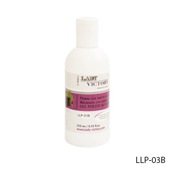 Средство для снятия гель-лака LLP-03B c запахом винограда, 250 мл
