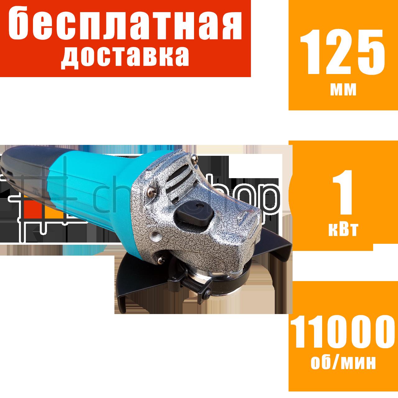 Болгарка 125 мм короткая ручка Riber WS 10 125, УШМ КШМ, углошлифовальная машина, угловая шлифмашина