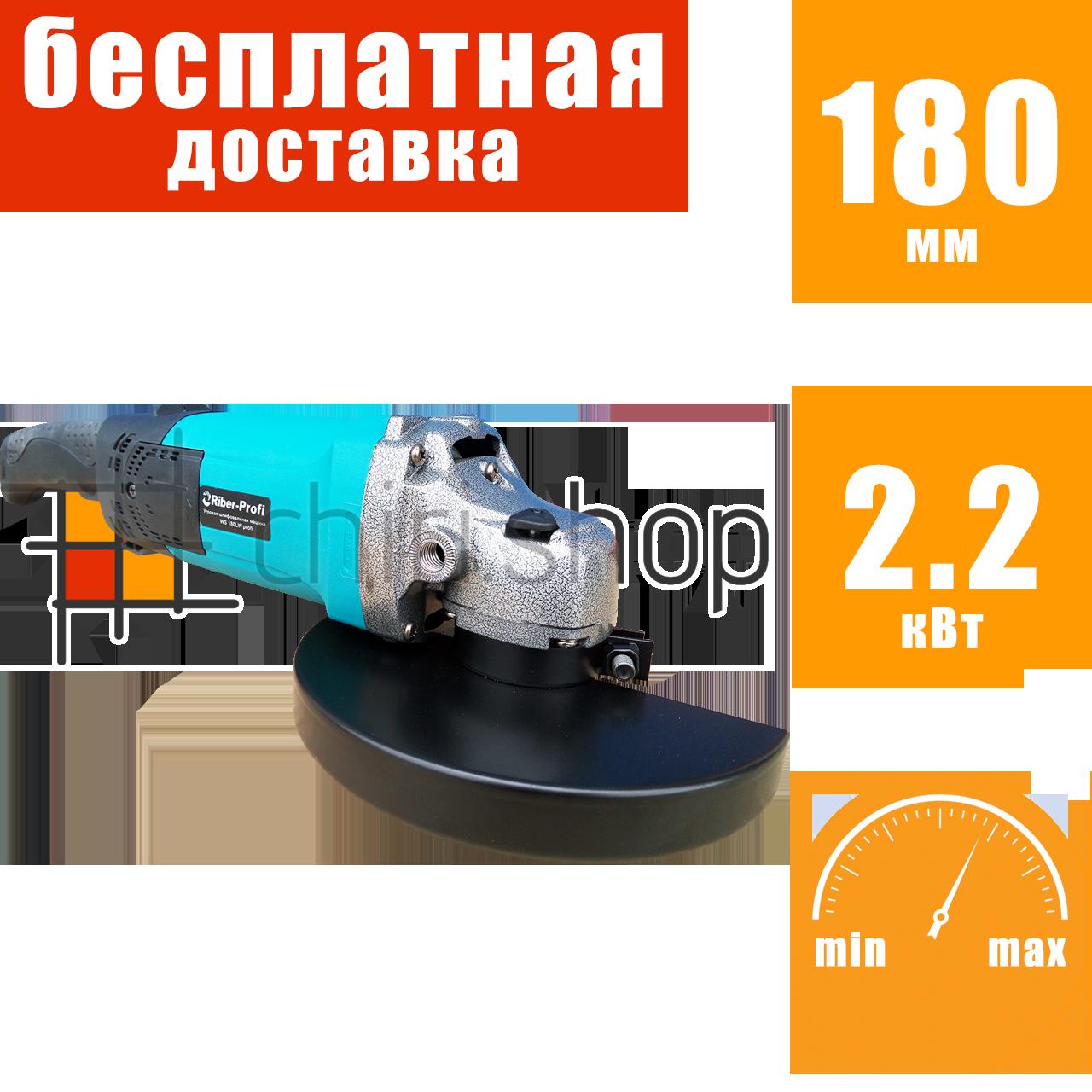 Болгарка с регуляцией оборотов Riber WS 180LW, КШМ УШМ 180 мм, углошлифовальная машина, угловая шлифмашина