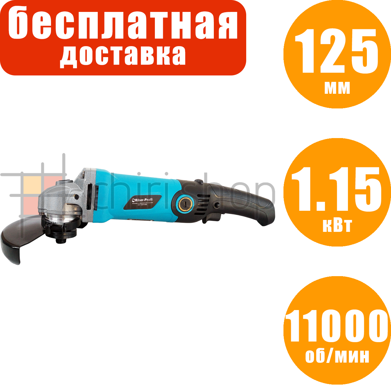 Болгарка 125 мм длинная ручка Riber WS 125 1150L, УШМ КШМ, углошлифовальная машина, угловая шлифмашина