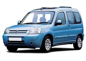 Citroën Berlingo (96-09), Peugeot Partner, Ситроен Берлинго, Пежо Партнер (96-09)