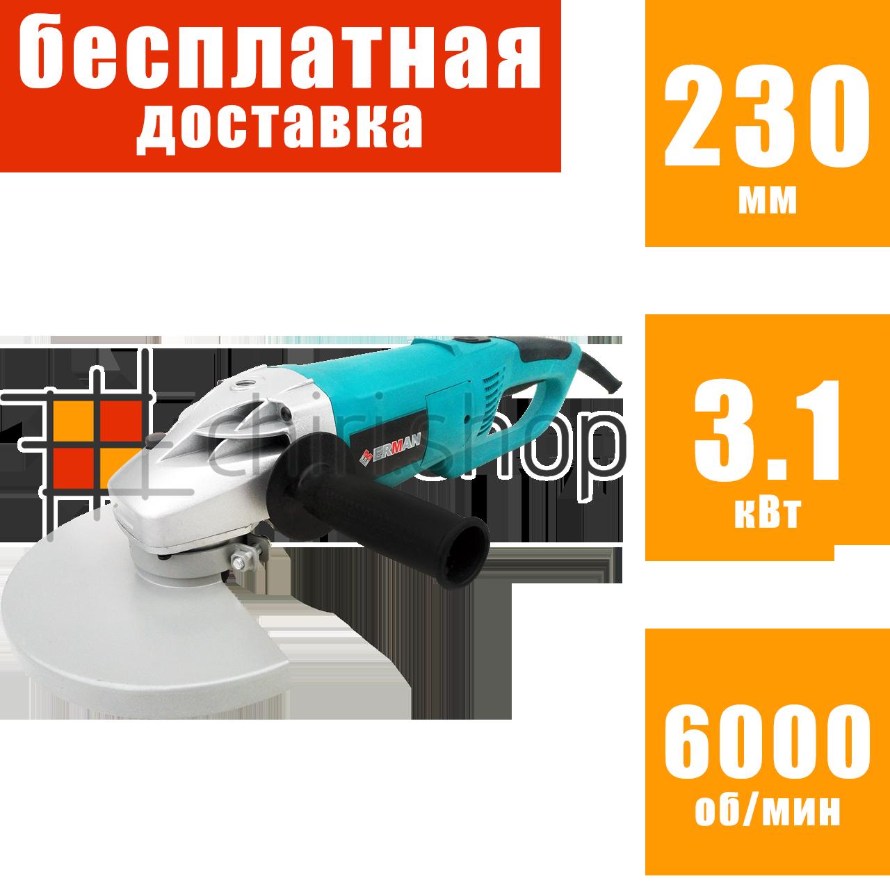 Болгарка с плавным пуском Erman AG 158, КШМ УШМ 230 мм, углошлифовальная машина, угловая шлифмашина