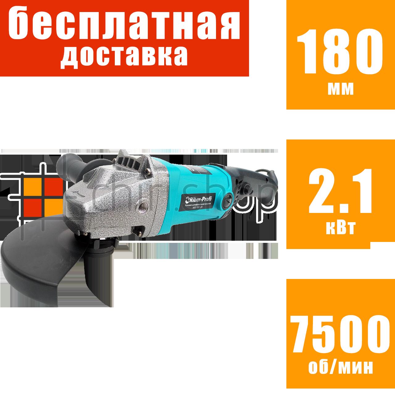 Болгарка 180 мм Riber WS 180LK, КШМ УШМ без регуляции оборотов, углошлифовальная машина, угловая шлифмашина