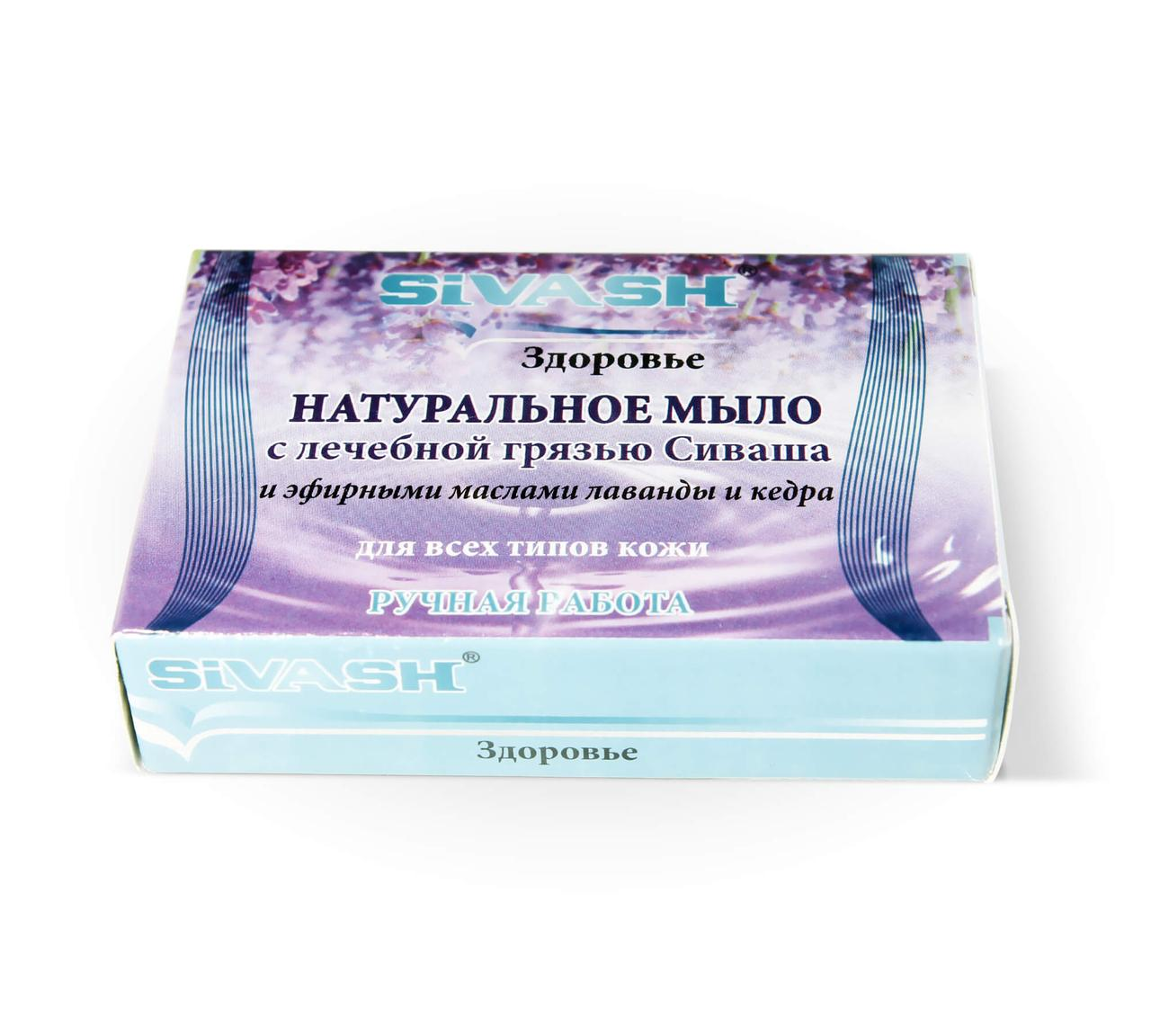 Натуральное мыло Сиваш, лаванда, кедр.