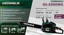 Бензопила Grunhelm GS-4500MG, фото 2