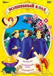 DVD-мультфільм Чарівний скарб (СРСР)
