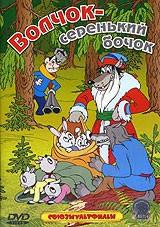 DVD-мультфільм Вовчок - сірий бочок. Збірник мультфільмів (СРСР)