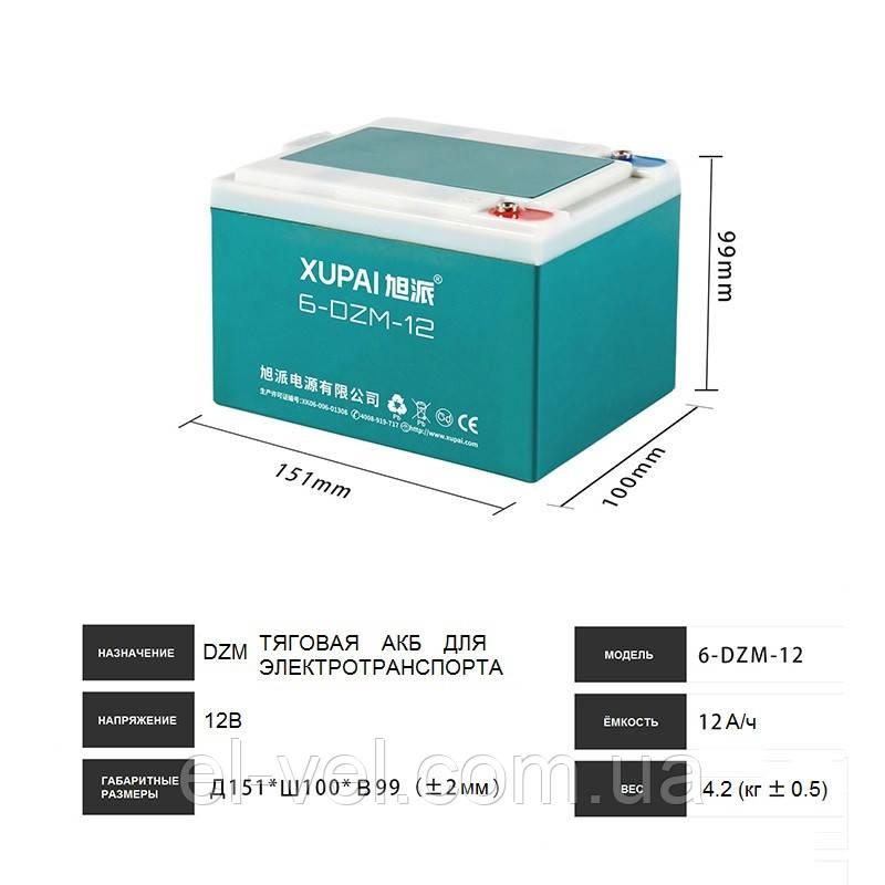 Тяговый свинцово-гелиевый аккумулятор  6DZM12 12В 12Ач