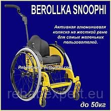 BEROLLKA SNOOPHI Активна Алюмінієва коляска на жорсткій рамі для самих маленьких користувачів.