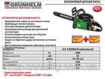 Бензопила Grunhelm GS5200M Professional, фото 3