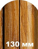"""АКЦИЯ!! Покрытие """"под дерево"""" двухсторонний штакетник металлический (евроштакетник, штахет) 0,43мм 130мм"""