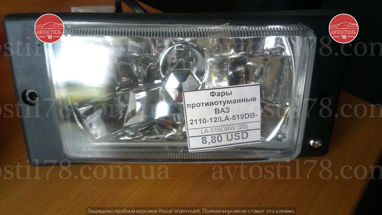Фары противотуманные ВАЗ 2110-12/LA-519DB-W