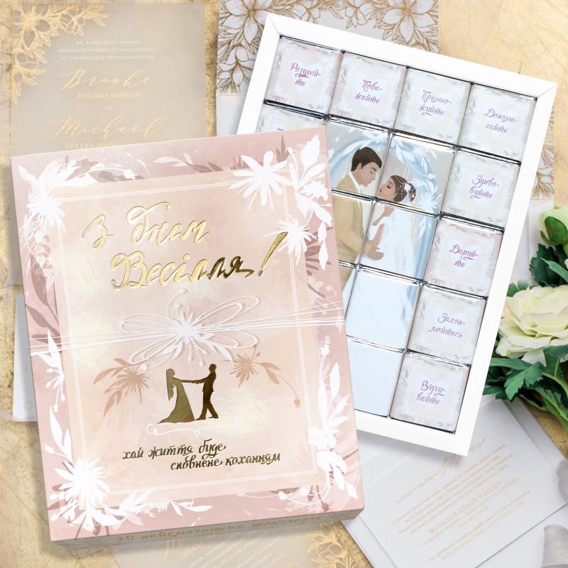 Шоколадный набор З днем весілля, 100г ( подарочный набор шоколадок )