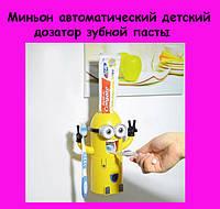 Миньон автоматический детский дозатор зубной пасты и держатель щеток!АКЦИЯ